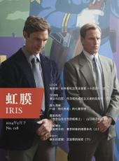 IRIS May.2014 Vol.2 (No.018): 第 18 期