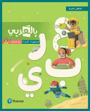 BilArabi for Native Speakers Teacher Guide Grade 5 Vol 2 PDF
