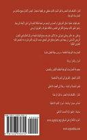 Tantra   Discovering the Power of Pre Orgasmic Sex  Arabic Translation  PDF