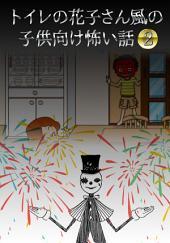 トイレの花子さん風の子供向け怖い話2: コドモムケコワイオハナシ