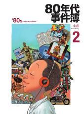 80年代事件簿2