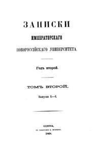 Zapiski Imperatorskago Novorossijskago Universiteta PDF