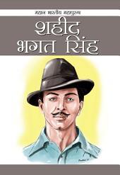 Shaheed Bhagat Singh: शहीद भगत सिंह