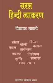 सरल हिन्दी व्याकरण(Hindi Grammar): Saral Hindi Vyakran (Hindi Grammer)