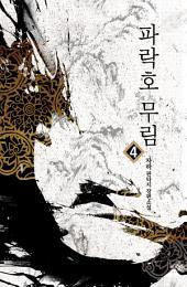 파락호 무림 4