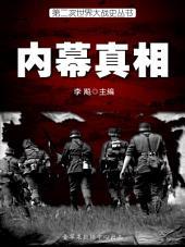 第二次世界大战史丛书·内幕真相