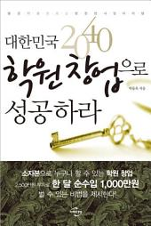 대한민국 2040 학원 창업으로 성공하라