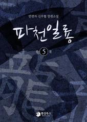 파천일룡 5 (완결)