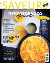 Журнал Saveurs: Выпуски 3-2014