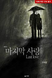 [합본] 마지막 사랑 (전2권/완결)