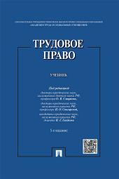 Трудовое право. 5-е издание. Учебник