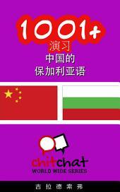 1001+ 演习 中国的 - 保加利亚语