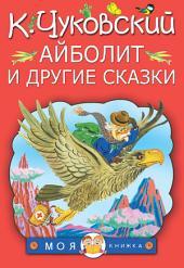 Айболит и другие сказки (сборник)