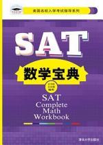 SAT 数学宝典