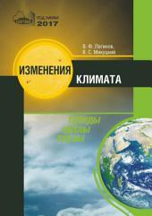 Изменения климата. Тренды, циклы, паузы
