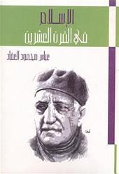 الإسلام في القرن العشرين
