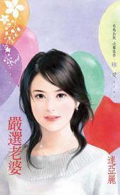 嚴選老婆: 禾馬文化珍愛系列039