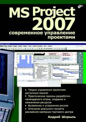 MS Project 2007: современное управление проектами