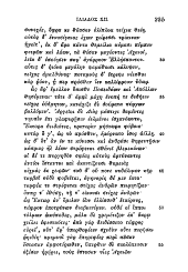 Homeri Ilias: Carm. I-XII