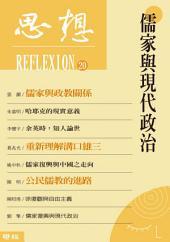 儒家與現代政治(思想20)