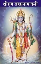 श्रीरामसहस्रनामावली (Hindi Prayer): Sri Ram Shahashranamavali (hindi Sahitya)