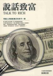 說話致富:有錢人的說話模式和你不一樣