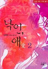 낙인, 애(愛) 2