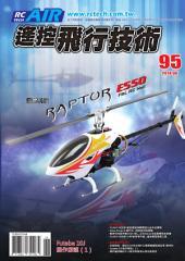 遙控飛行技術95