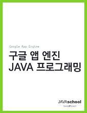 구글 앱 엔진 자바 프로그래밍