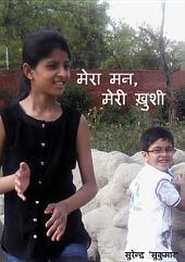 मेरा मन, मेरी ख़ुशी: Mera Mann Meri Khushi