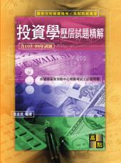 投資學歷屆試題精解: 分析師