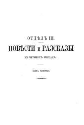 Полное собраніе сочиненій И. С. Тургенева: Повѣсти и разсказы