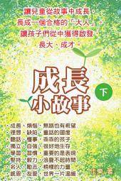成長小故事(下)