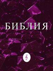 Аудиобиблия: Библия с аудио, книги Священного Писания Ветхого и Нового Завета в русском переводе с параллельными местами
