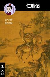 仁鹿记-汉语阅读理解 Level 1 , 有声朗读本: 汉英双语