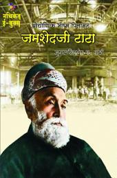 Audyogik Bhishma Pitamah Jamshedji Tata / Nachiket Prakashan: औद्योगिक भीष्म पितामह जमशेदजी टाटा