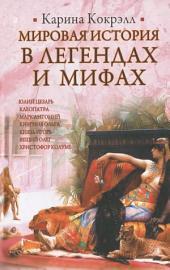Мировая история в легендах и мифах