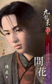 問花~九龍策 卷四(2010典藏版): 禾馬珍愛小說1991