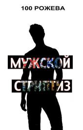Мужской стриптиз (сборник)