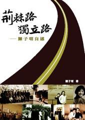 荊棘路、獨立路: 陳子明自述