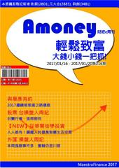 Amoney財經e周刊: 第216期