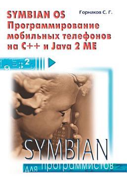 Symbian OS                                                                              C      Java 2 ME PDF