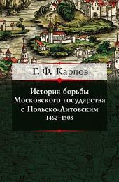 История борьбы Московского государства с Польско-Литовским. 1462–1508
