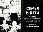 Семья и дети (Диафильм)