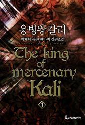 용병왕 칼리 1권