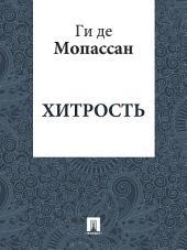 Хитрость (перевод А.Н. Чеботаревской)