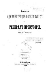 Высшая администрация России XVIII ст. и генераль-прокуроры