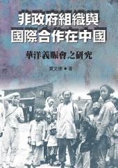非政府組織與國際合作在中國: 華洋義賑會之研究