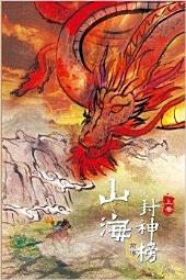 (繁)暗行御史的崛起 《卷一》: 山海封神榜 前傳 (Traditional Chinese Edition)