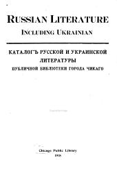 Russian literature, including Ukrainian